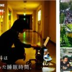 筑波大学のポスターが自虐的過ぎて面白いと話題に