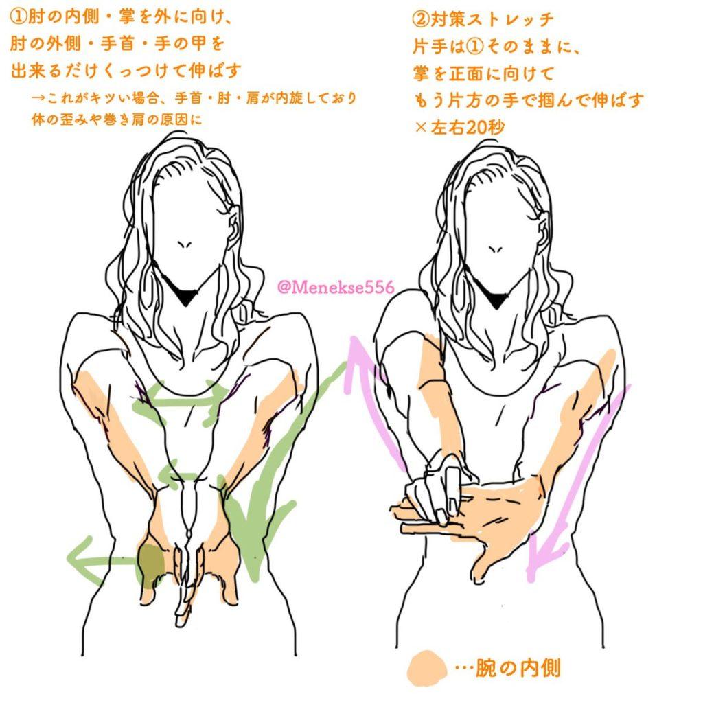 巻き肩改善に効果的なストレッチ