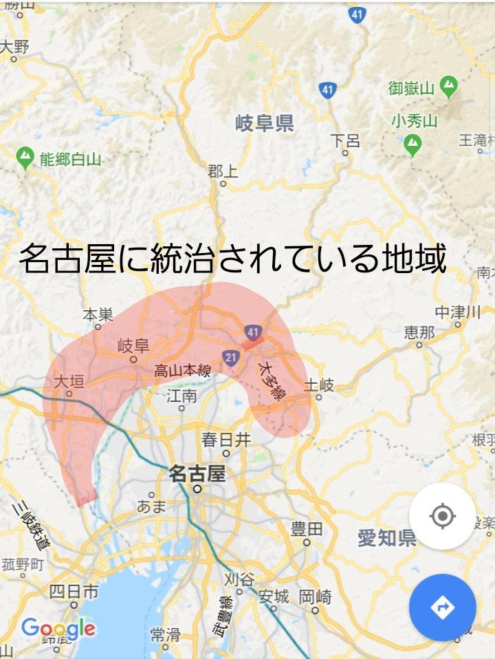 名古屋に統治されている地域