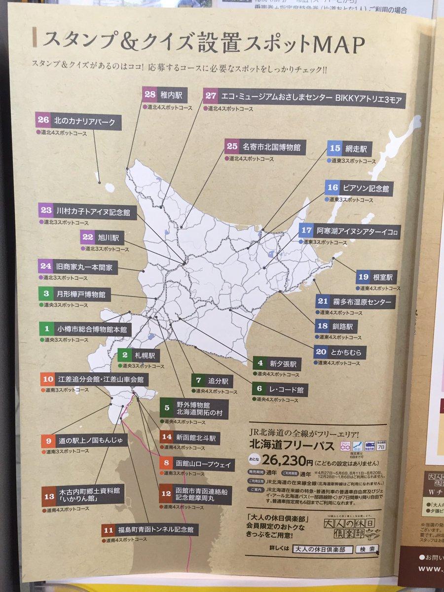 JR北海道フリーパスで周る過酷な「北海道150年キーワードラリー」