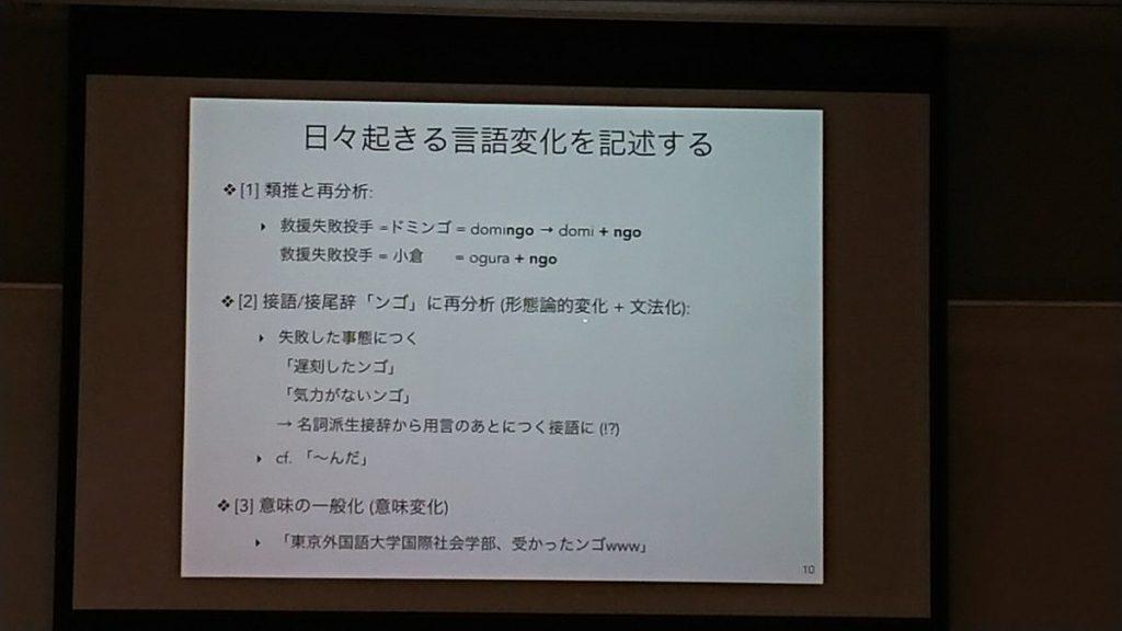 【東京外国語大学】「ンゴ」を言語学的に分析する講義が