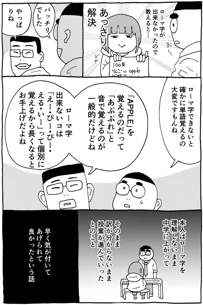 英語が出来なかったコの話。塾講師時代のお話。