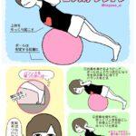 【ボールバックエクステンション】背中を引き締めくびれを作る