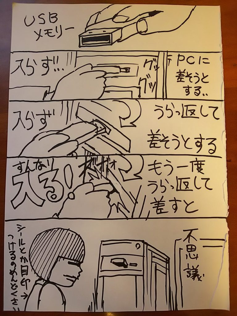 USBメモリーあるある