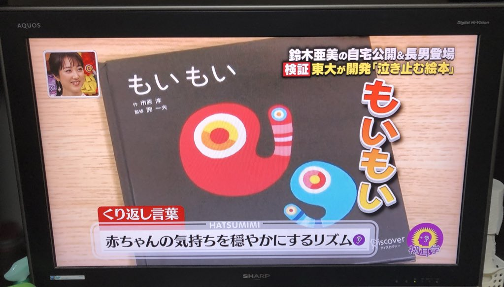 【もいもい】東京大学あかちゃんラボ発 あかちゃんのための絵本