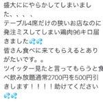 twitter炎上商法 鳥夢 三宮店 080-6387-7020