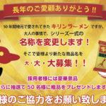愛知県三河地方のご当地ラーメン「キリンラーメン」が名称変更へ