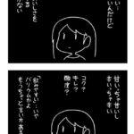 日本酒にハマりはじめた人の漫画