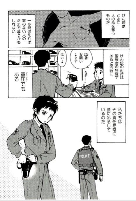 【警察官の拳銃使用】ちさと巡査、現場に急行せよ!!
