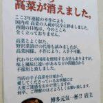 """辛子高菜品切れ 「博多ラーメン」""""名脇役""""に異変"""