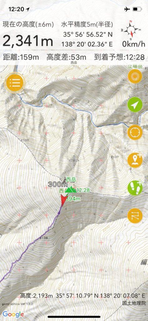 山登りをする前にスマホを登山向けの設定に!