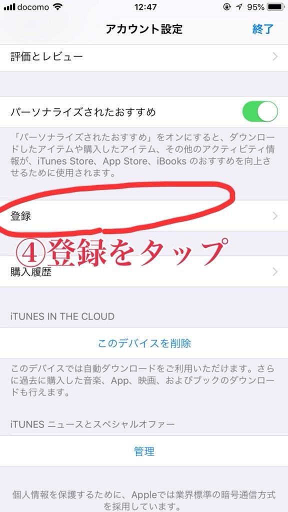 iPhone継続課金の解除方法