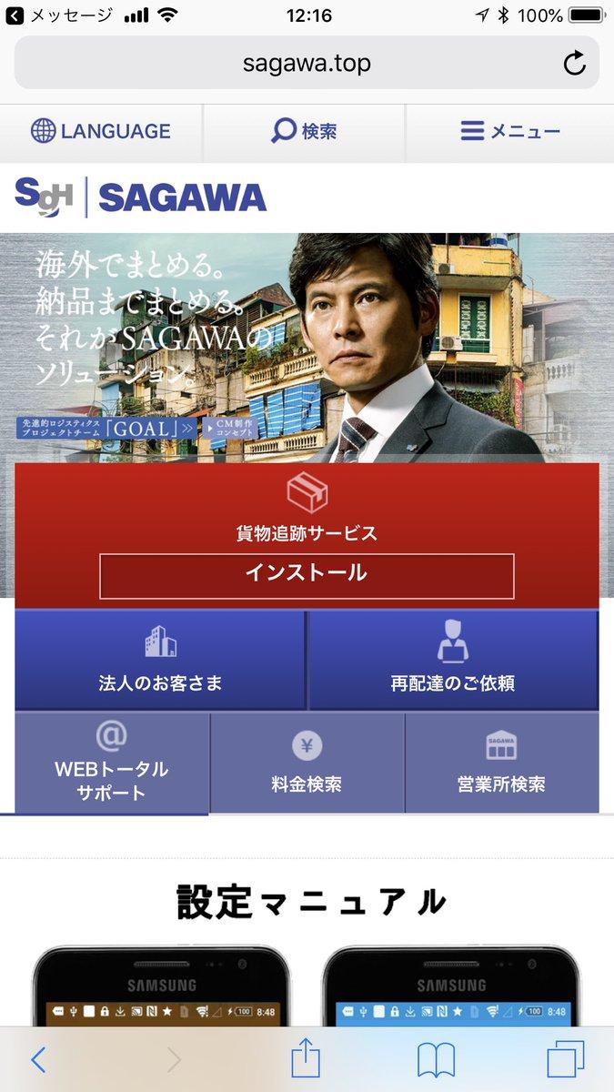 【SMS】佐川急便の不在荷物を語る中国サイトに要注意