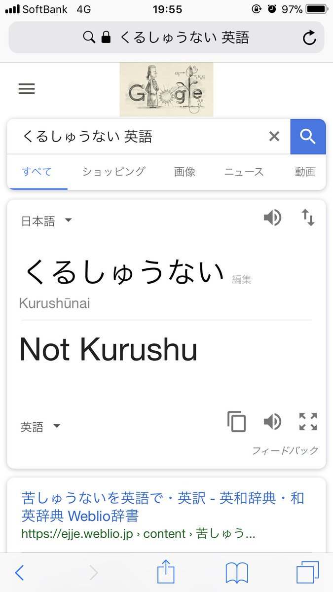 「中途半端な英語翻訳」やっぱりGoogleはアメリカの会社