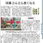 「作業員に厚待遇を」福島原発事故はまだ収束していない