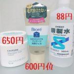 【毛穴排除】ちふれ コールドクリーム&ビオレ マッサージ洗顔ジェル&精製水