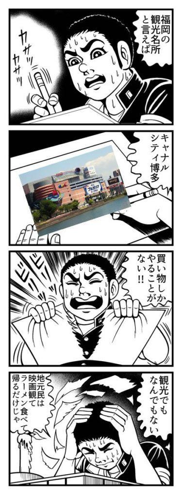 話題の はだしのゲンコラ で福岡観光名所のご紹介