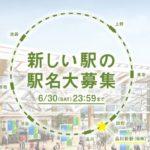 JR東日本が品川新駅(仮称)の駅名を募集「採用者にはオリジナルグッズ」