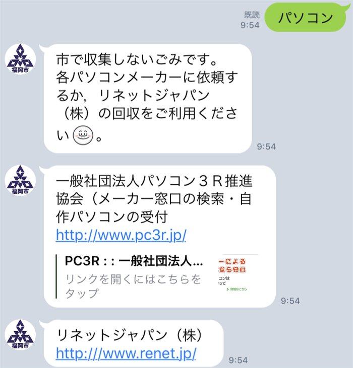 福岡市の公式LINEはゴミの分別について教えてくれます