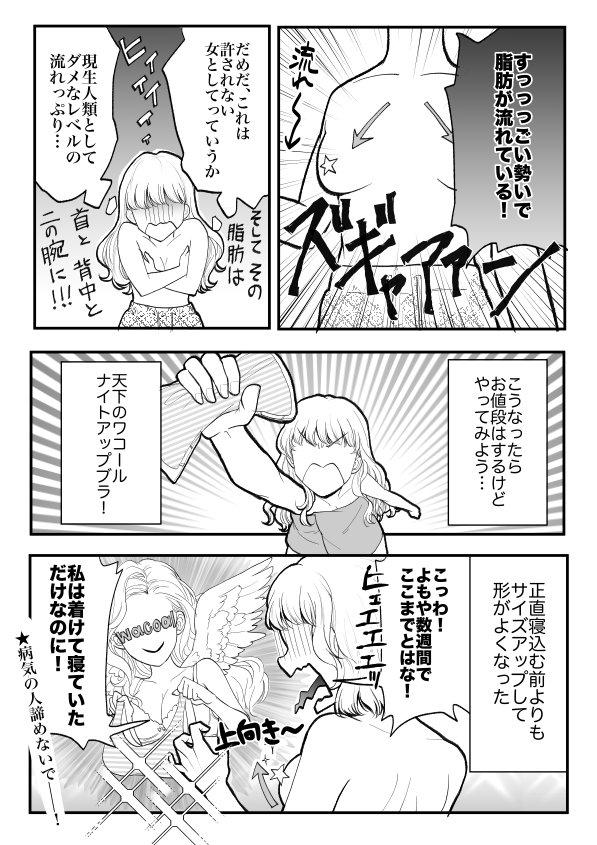 「ワコール ナイトアップブラ」のすごい話(ノンフィクション)