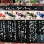 【保存版】揖保乃糸素麺の等級表