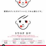 「愛情がズレただけ?」福岡のDV防止ポスターに賞
