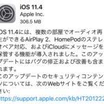 【ユーザーが指摘】iOS11.4アップデート、バッテリー消耗が激化か