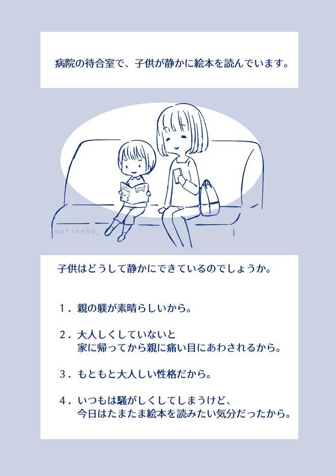 親がちゃんと躾してるかどうか見ればわかる人への簡単な問題