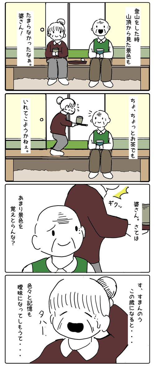 可愛くて素敵な愛の告白(*^^*)おじいちゃんは幸せ者ですね