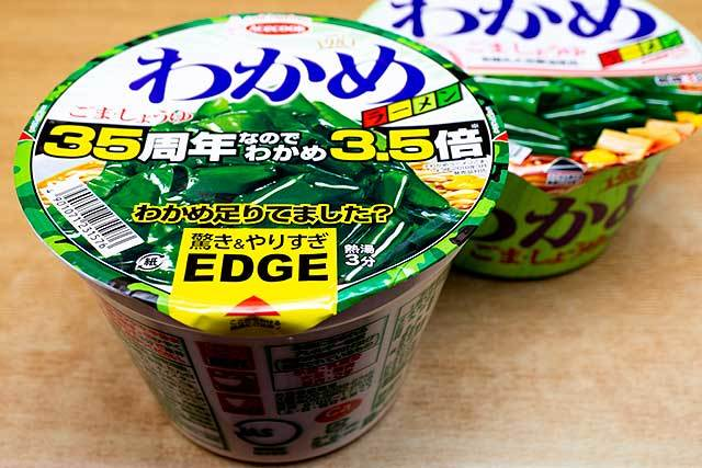 エースコックの「EDGE×わかめラーメン ごま・しょうゆ 35周年なのでわかめ3.5倍」