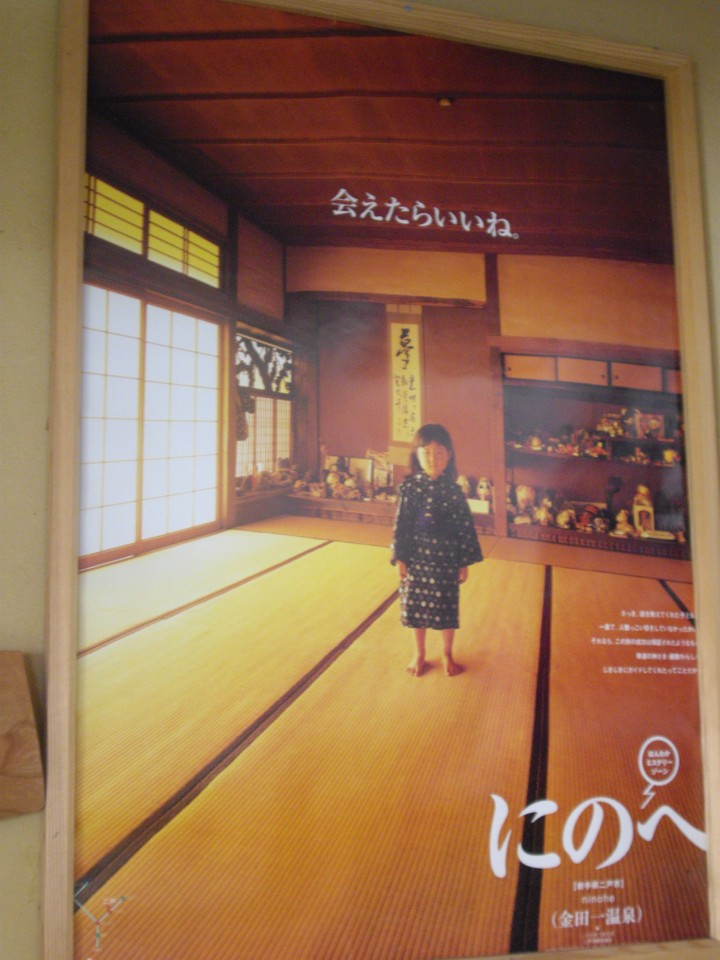 岩手県二戸市金田一温泉の旅館「緑風荘」