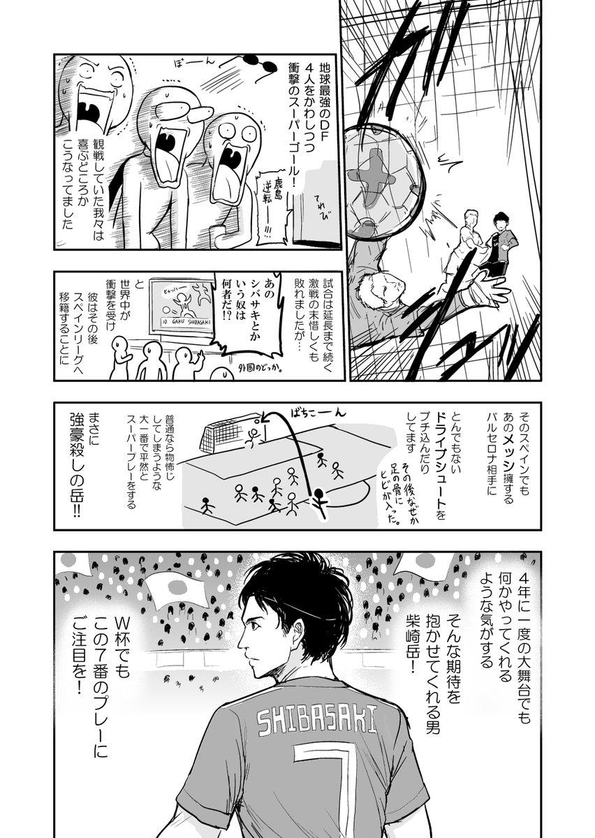 【柴崎岳】初心者にも漫画でわかるサッカー日本代表漫画