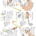 家庭で上手にチャーハンを作る方法【鍋を持ち上げない】