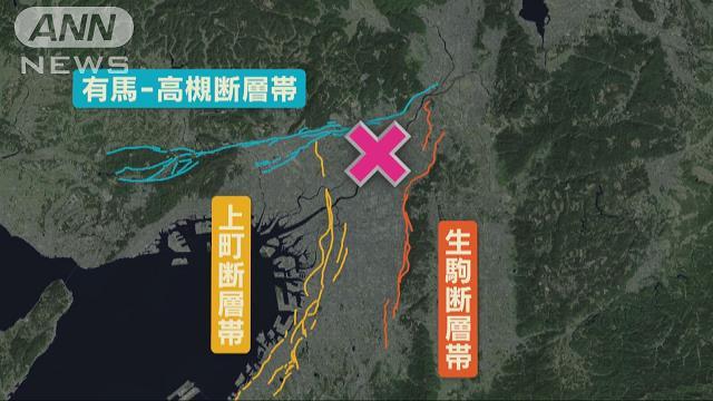 【3つの断層帯】大阪北部が震源の地震、活動した断層特定できず