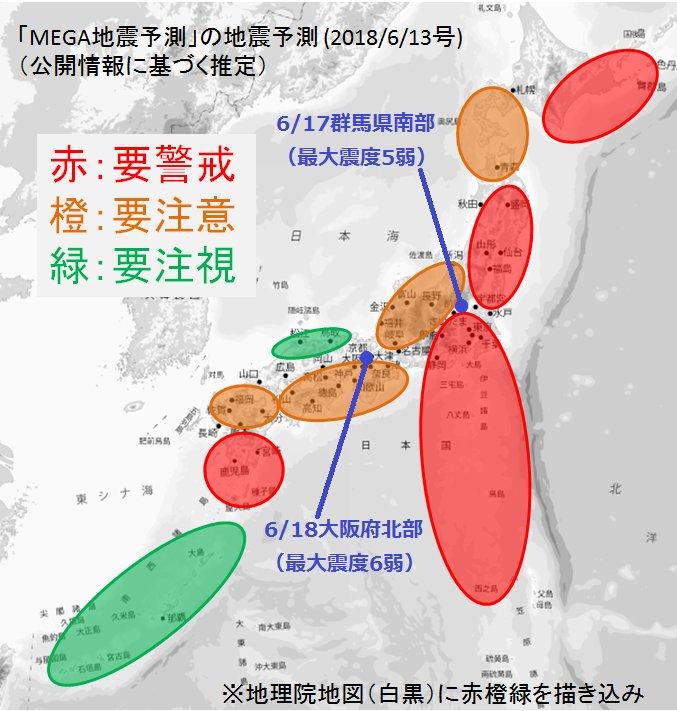 【余震・本震注意】どんな偉い先生でも地震予知は出来ません。