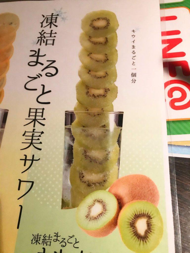 【キウイまるごと一個分】凍結まるごと果実サワー