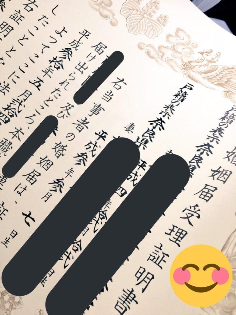 「婚姻届受理証明書」これから結婚する人に是非知ってもらいたい。