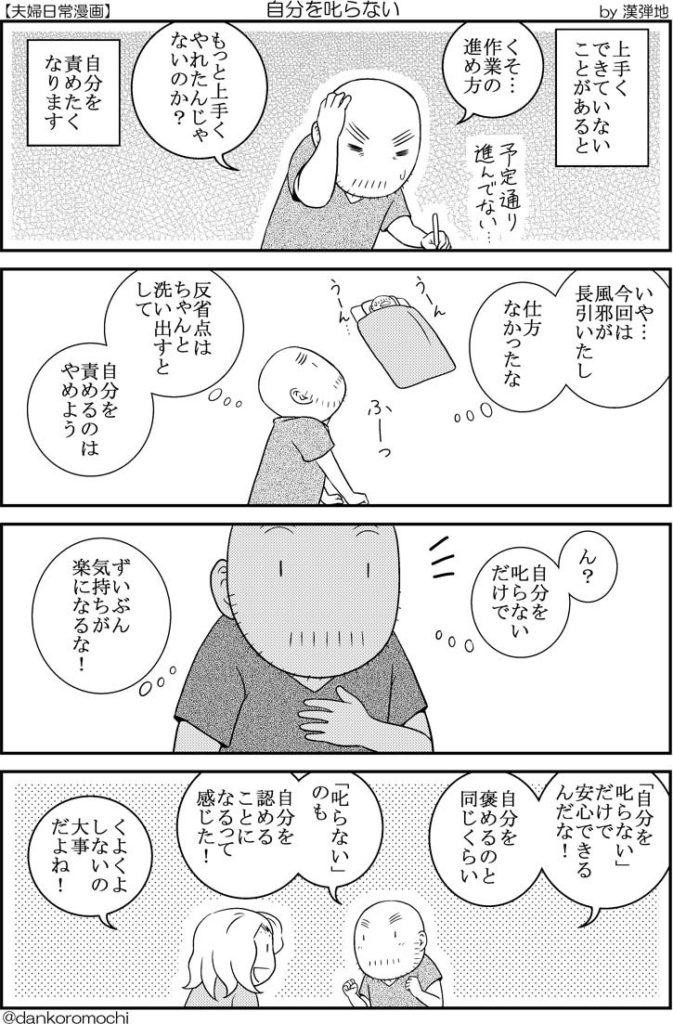 【エッセイ四コマ】自分を叱らない