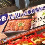 【セイコーマート】鰻の乱獲に反対 さんま蒲焼重を猛プッシュ