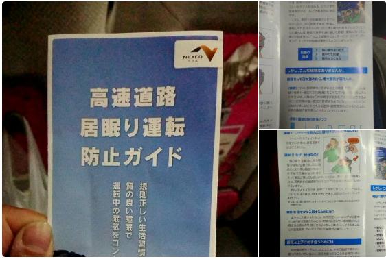 高速道路居眠り運転防止ガイド【NEXCO中日本】