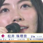 【AKB総選挙】SKE松井珠理奈と戦う男たちの動画を一挙4本