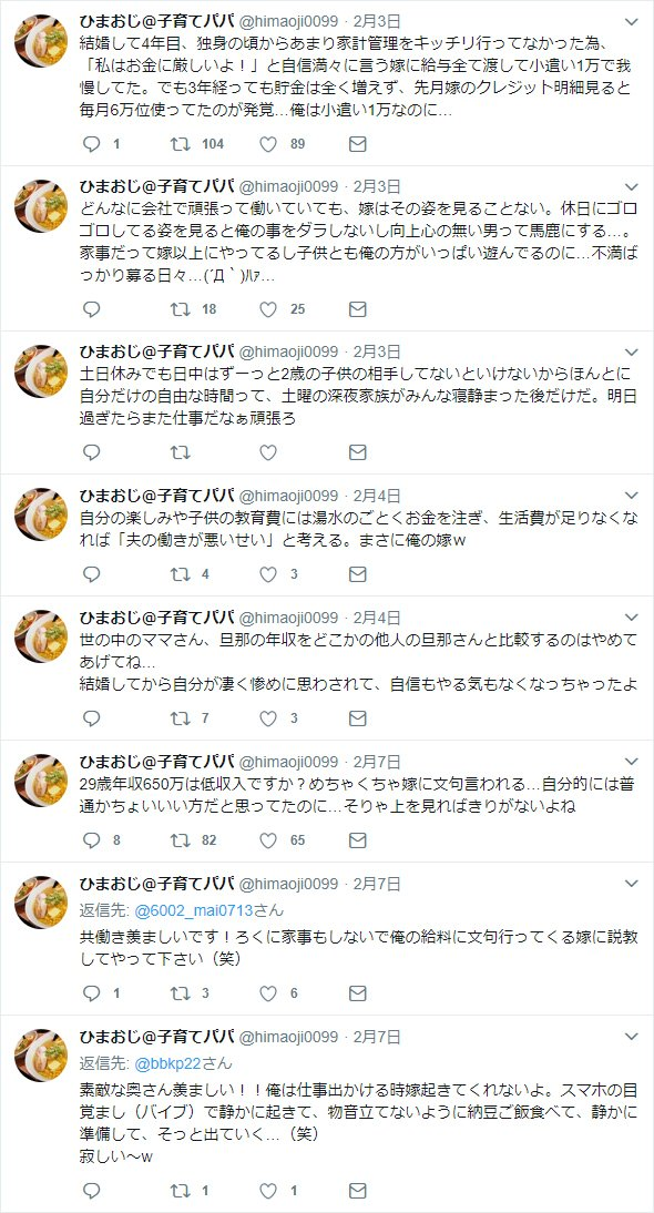 「料理作ってくれる女性がよかった」と愚痴っただけでフルボッコにされる日本すごい。