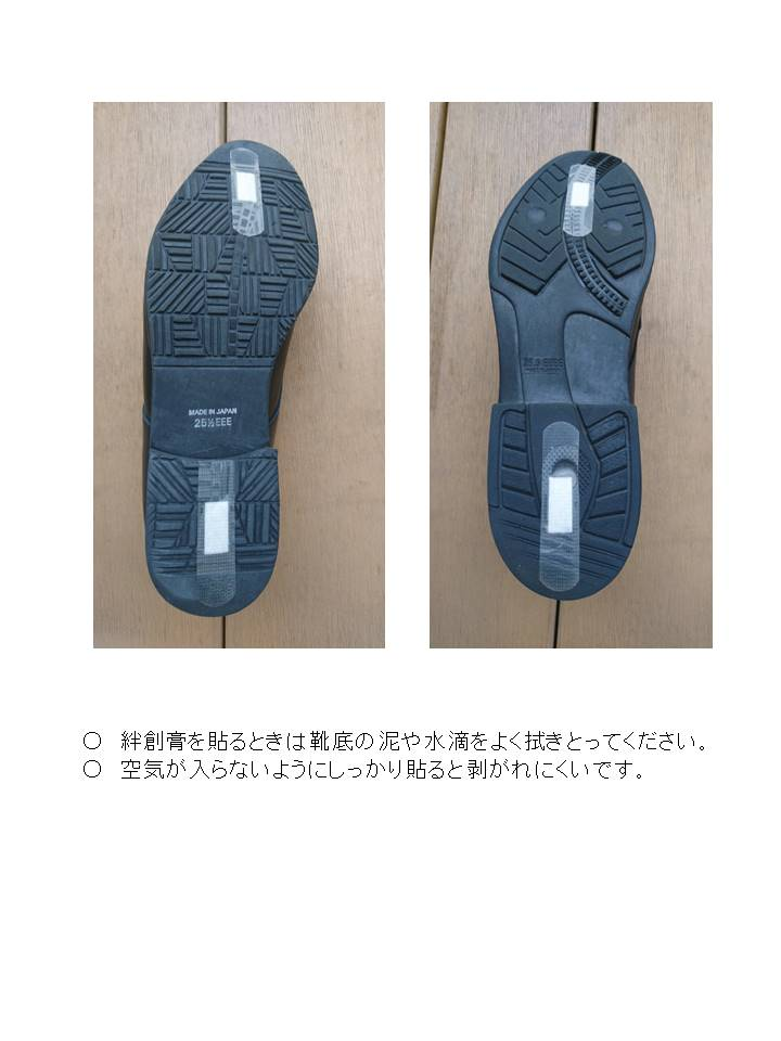 靴底に絆創膏を貼ると雨の日でも滑りにくくなります