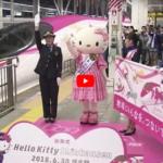 """【動画あり】""""ハローキティ""""新幹線が運行開始、JR博多駅で出発式"""