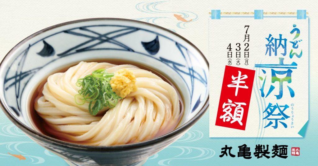 「7/2はうどんの日」丸亀製麺では今日から3日間「ぶっかけ冷」が半額