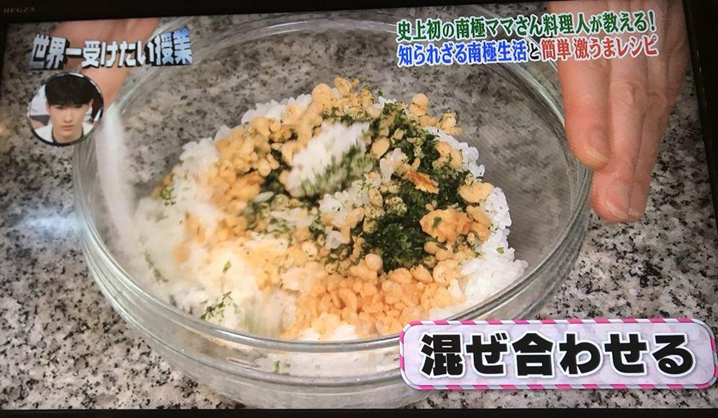 史上初のママさん南極料理人 渡貫純子さんの「悪魔のおにぎり」
