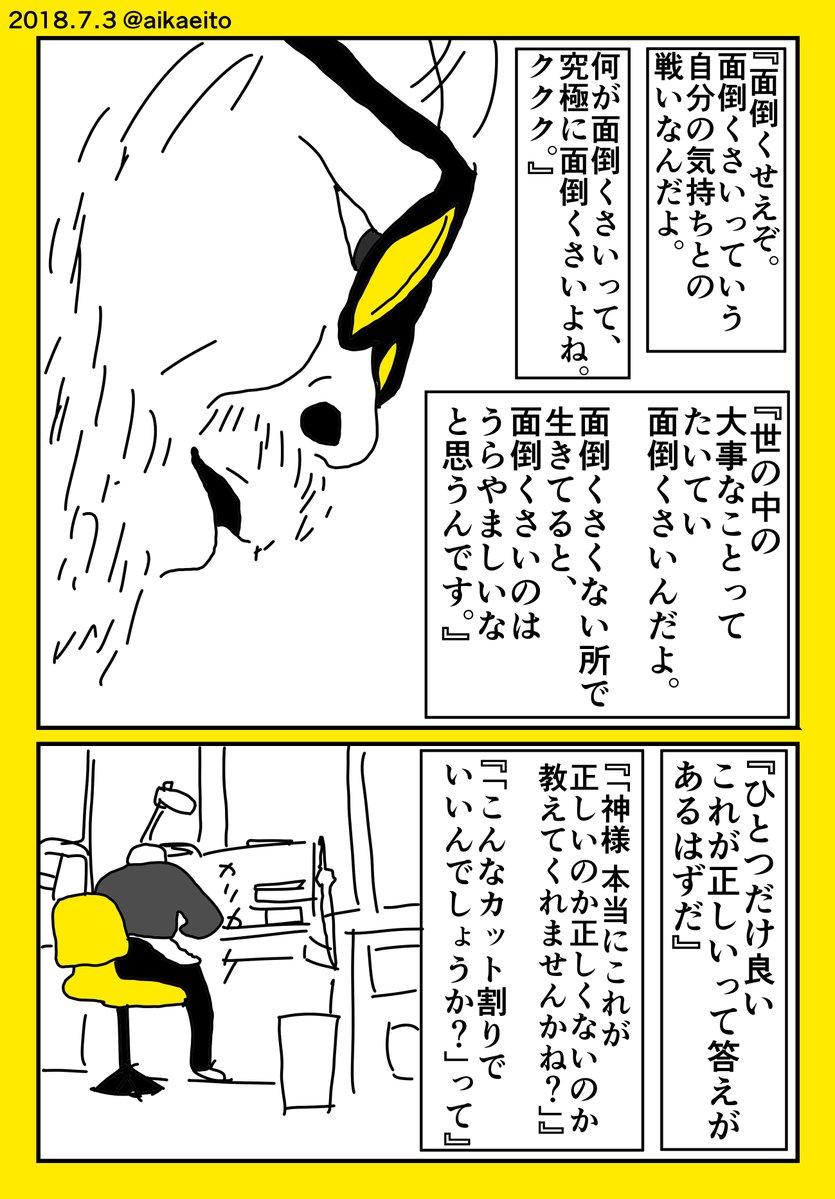 宮崎駿の言葉が心に染みた夜