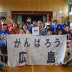 県外の皆様。すっごい手軽に出来る広島応援。
