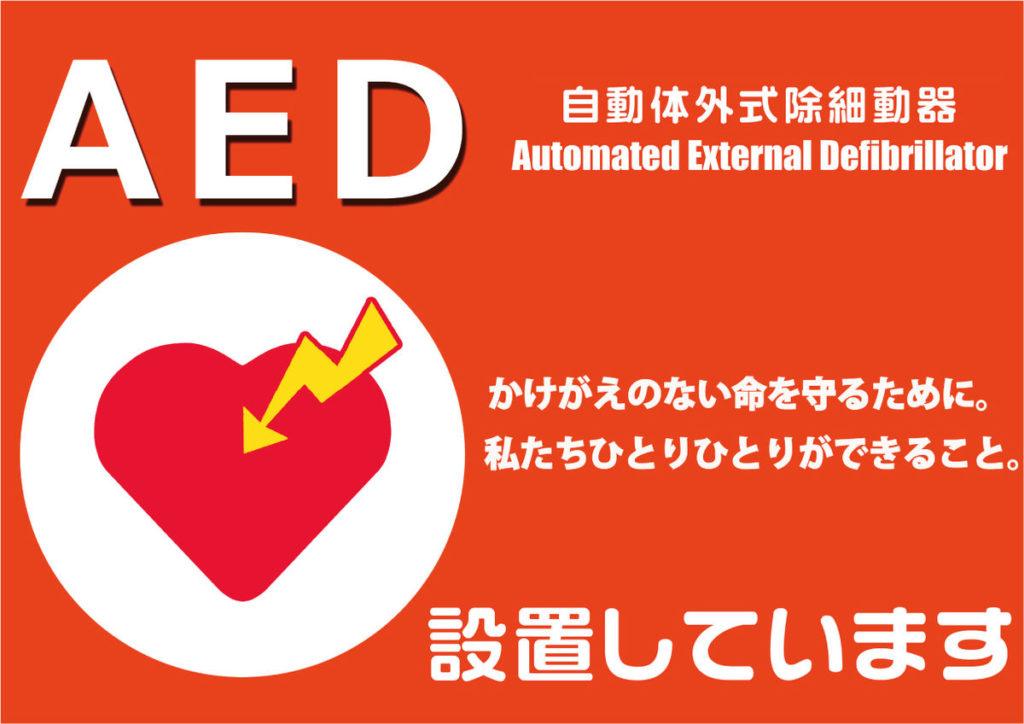 AEDというのは医療従事者でない、いわゆる「素人」が使うために作られた道具