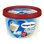 【8/13エルガーラ】ハーゲンダッツがミニカップのアイスクリーム2500個を無料配布